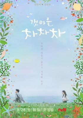tvN 갯마을 차차차