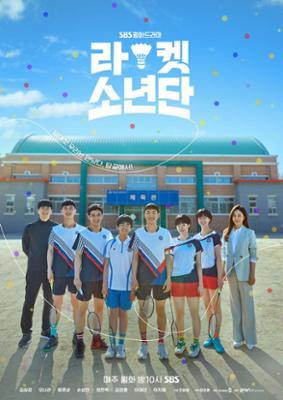 SBS 라켓소년단