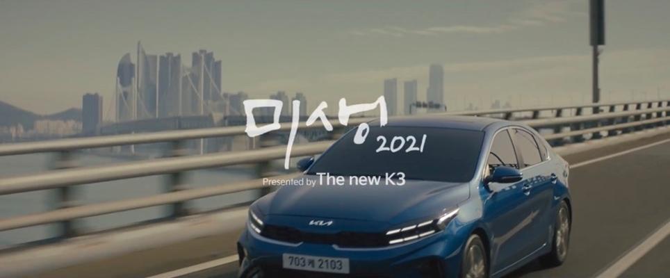 KIA The new K3 CF