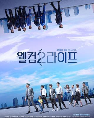 MBC 웰컴 2 라이프