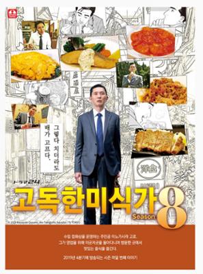 고독한 미식가(孤?のグルメ) 시즌8