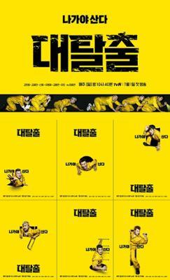 tvN 대탈출