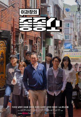 왓챠 좋소좋소좋소기업 시즌3