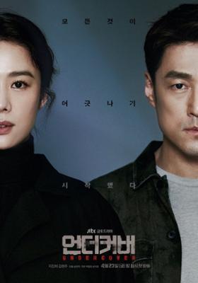 JTBC Undercover