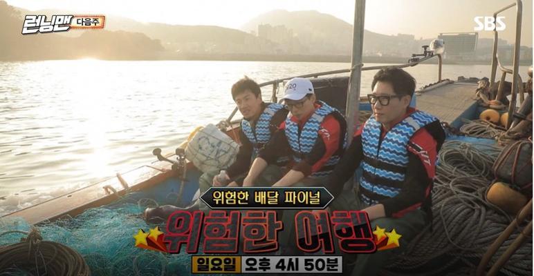SBS 런닝맨 - 위험한 여행 특집