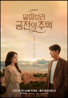 tvN 알함브라 궁전의 추억