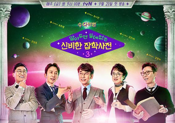 tvN 알쓸신잡 3