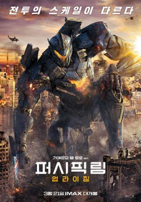 퍼시픽림:업라이징
